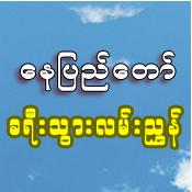 GuideToNaypyitaw Logo