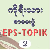 EPSTOPIK Logo