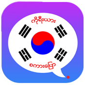 Basic Korean Speaking Logo