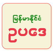 Myanmar Law Logo