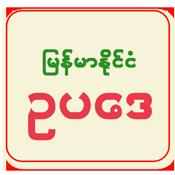 Myanmar Law Logo